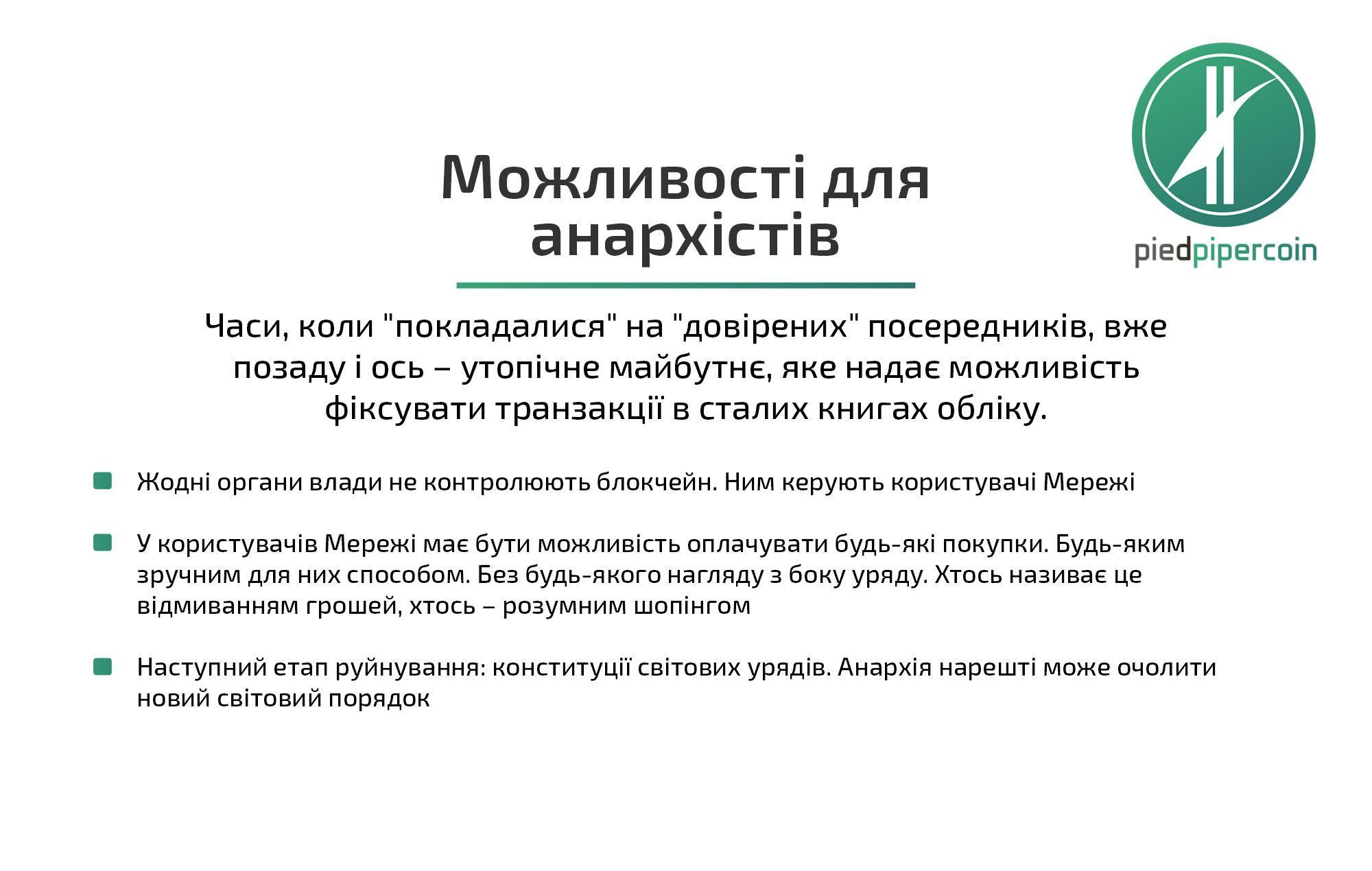 Презентація_криптовалюта_9
