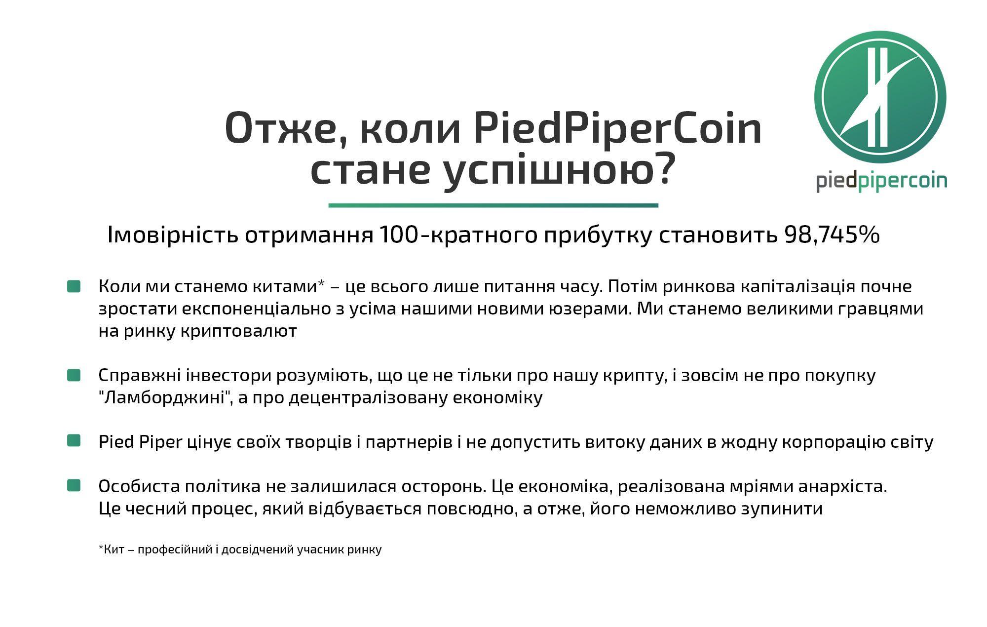 Презентація_криптовалюта_14