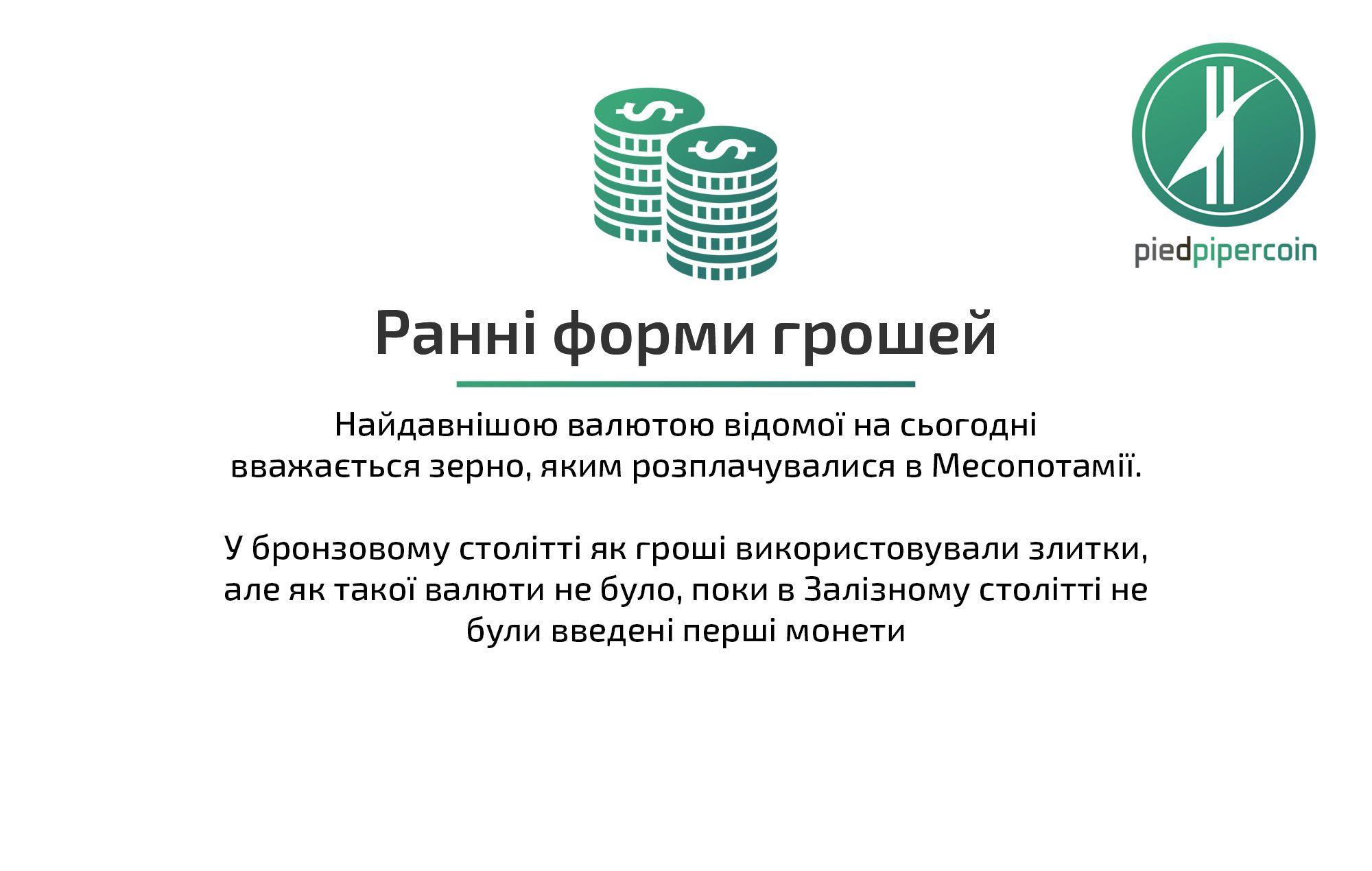 Презентація_криптовалюта_17