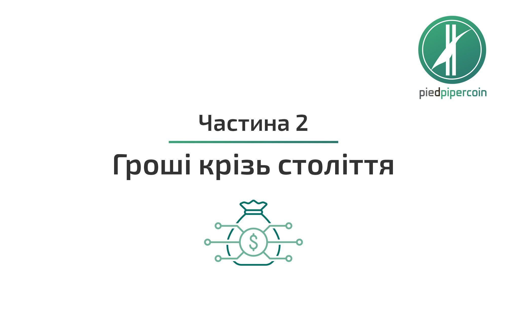Презентація_криптовалюта_16