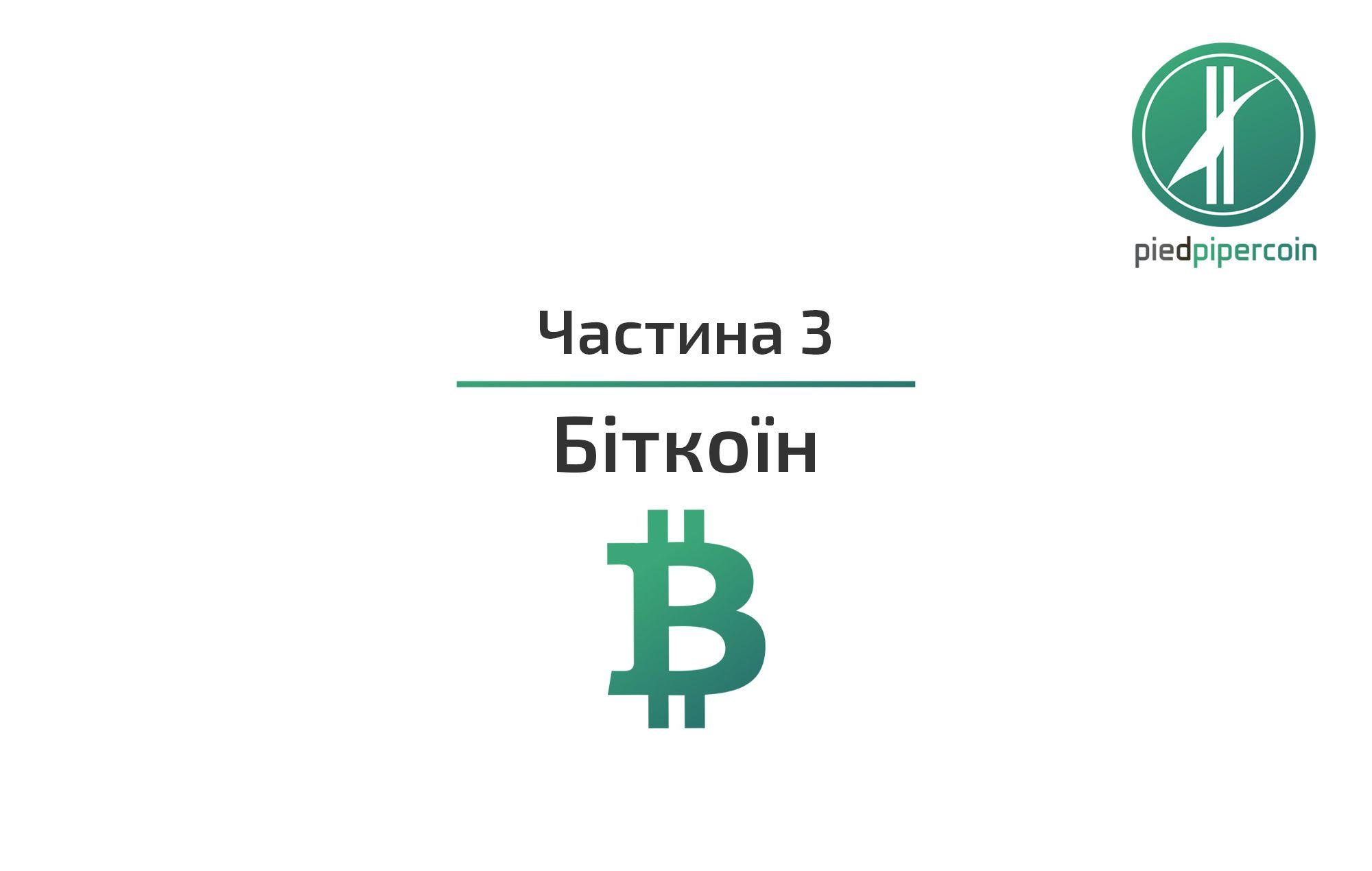 Презентація_криптовалюта_22