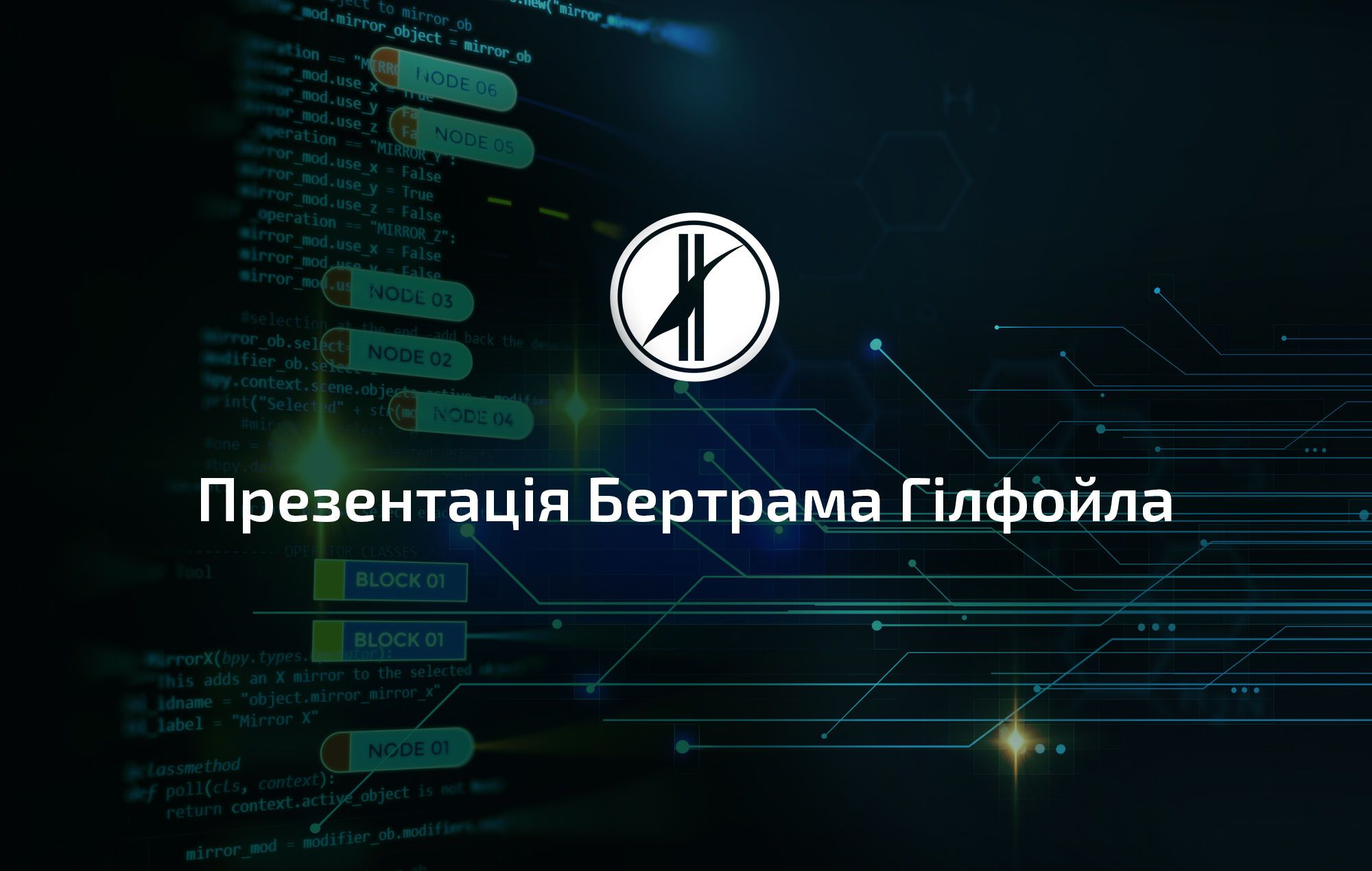 Презентація_криптовалюта_15