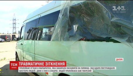 Шесть человек получили травмы в результате столкновения маршрутки и троллейбуса в Днепре