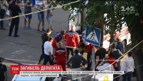 Вбивцею депутата Сергія Гури може бути його підлеглий