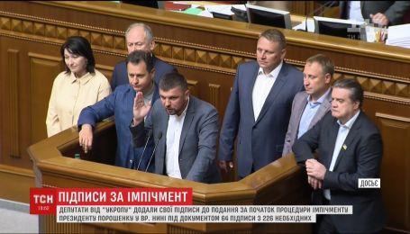 """Депутаты от """"Укропа"""" добавили свои подписи к представлению за отставку президента"""