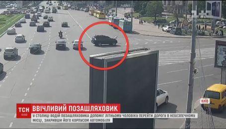 Водитель внедорожника помог старому перейти дорогу, прикрыв его корпусом автомобиля