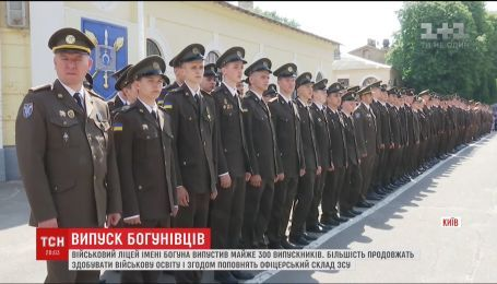 Лицей имени Богуна выпустил почти три сотни будущих Героев Украины