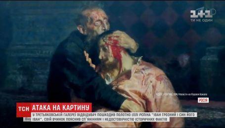 """У Третьяковській галереї чоловік напідпитку пошкодив картину  """"Іван Грозний і син його Іван"""""""