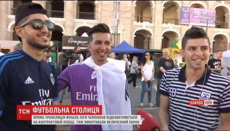 На Контрактовой площади покажут прямую трансляцию финала Лиги чемпионов