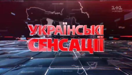 Украинские сенсации. Тайных дел мастера