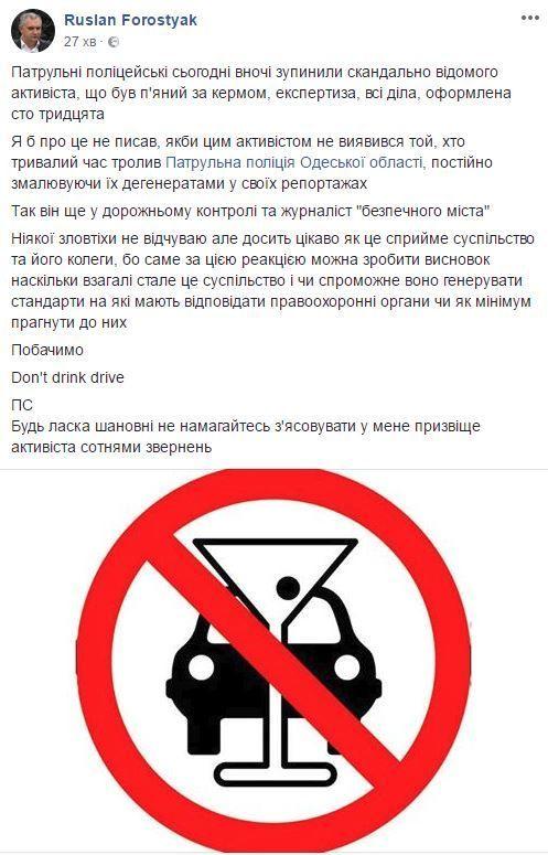 В Одесі затримали активіста