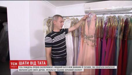 ТСН.Тиждень провел батл между мамами и папами, которые выбирали выпускное платье для дочери