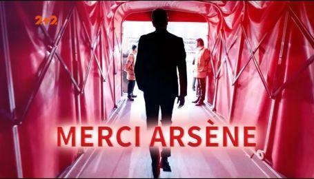 Спасибо, Арсен: завершилась эпоха Арсена Венгера в лондонском Арсенале