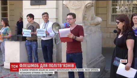 Во Львове активисты поддержали украинских политзаключенных Кремля