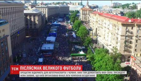У столиці розпочали розбирати фан-зону на Хрещатику