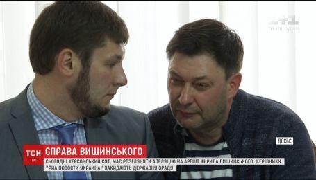 Суд в Херсоні готується до розгляду апеляції на арешт Кирила Вишинського