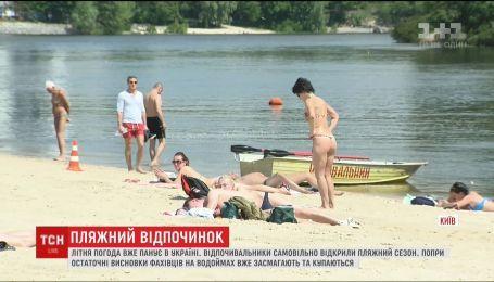 Всупереч остаточним висновкам фахівців відпочивальники вже відкрили пляжний сезон