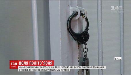 Мін`юст Росії запевняє, що Сенцов погодився на підтримувальну терапію