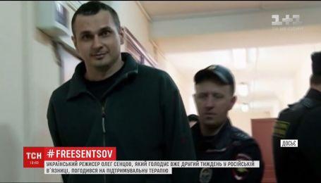 У Росії запевняють, що Сенцов погодився на підтримувальну терапію
