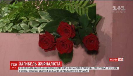 В Киеве убили российского оппозиционного журналиста Аркадия Бабченко