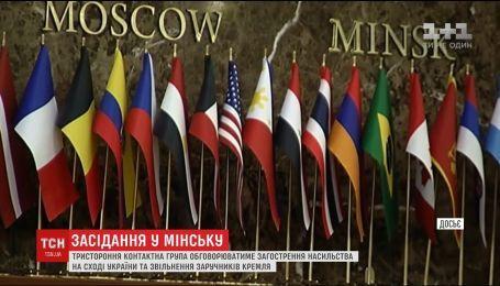 Тристороння контактна група у Мінську обговорить звільнення українських заручників