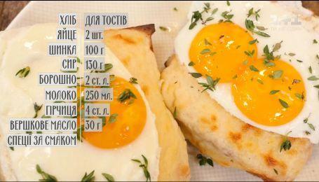 Горячий бутерброд с яйцом - Рецепты Сеничкина