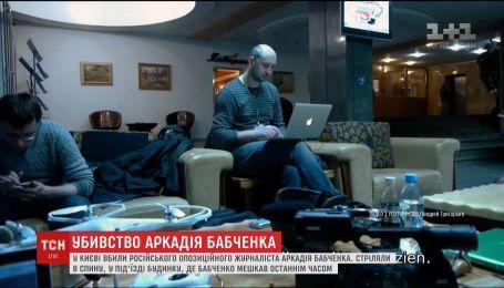 Друзья и коллеги Бабченко призывают провести быстрое и прозрачное расследование убийства