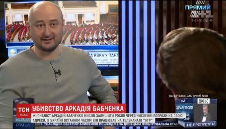 Останні роки життя у Росії Аркадій Бабченко терпів погрози та цькування