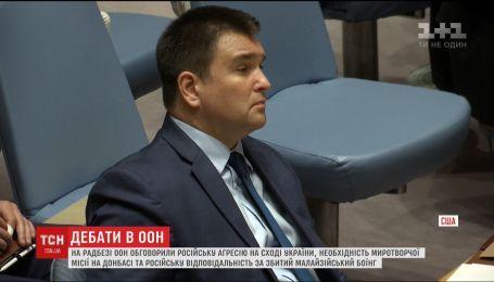 На Раді безпеки ООН уперше за останній рік обговорювали українське питання