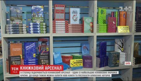 """В столице открывается один из крупнейших форумов страны - """"Книжный Арсенал"""""""