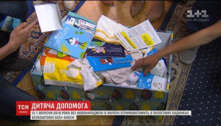 Усі новонароджені в Україні отримуватимуть від держави безкоштовні бебі-бокси