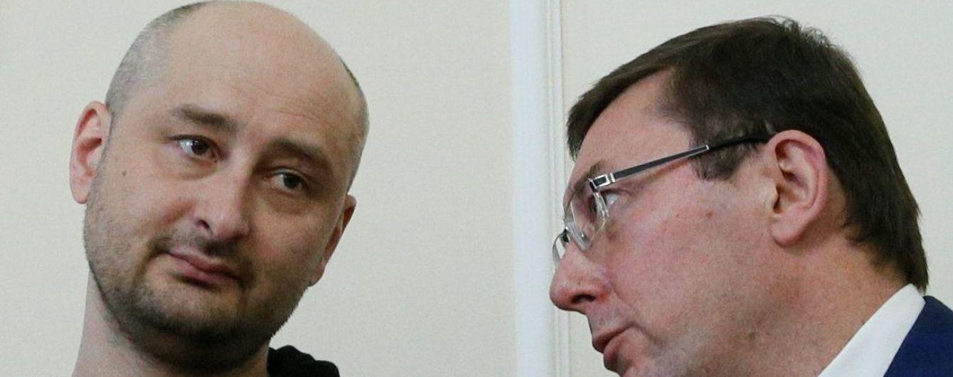 Луценко у Брюсселі переконував у необхідності імітації вбивства Бабченка