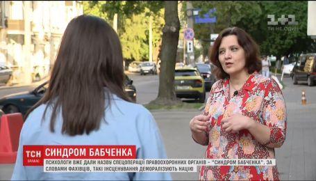 """Психологи уже дали название спецоперации СБУ - """"синдром Бабченко"""""""