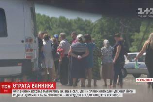 У рідному селі Олега Винника поховали його матір