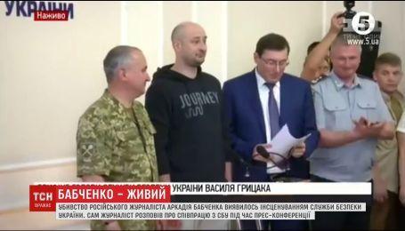 """Журналист Бабченко """"воскрес"""" на пресс-конференции СБУ"""