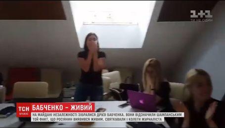 """Друзі та колеги Бабченка святкують """"воскресіння"""" журналіста"""