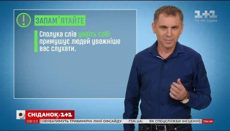 Как крепче держать внимание собеседника - экспресс-урок украинского языка