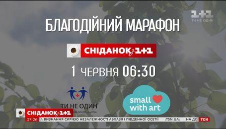 Завтра в День защиты детей «Сніданок» проведет благотворительный марафон