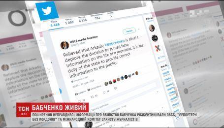 """Відомі міжнародні організації розкритикували поширення інформації про """"вбивство"""" Бабченка"""