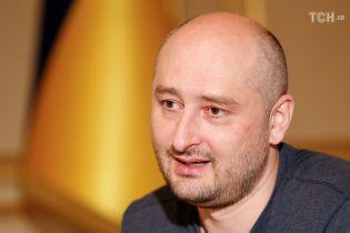 Бабченко викрив на брехні МВС Чехії
