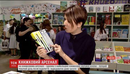 """Дитяча література та дорослі теми: які книги можна знайти на """"Книжковому арсеналі"""""""