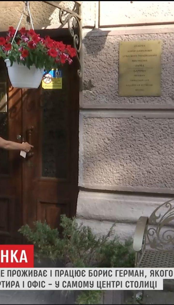Фірма з виготовлення зброї та житло в Києві: що відомо про Бориса Германа