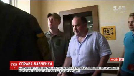 Шевченковский суд будет избирать меру пресечения подозреваемому в заказе убийства Бабченко