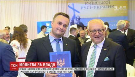 Влада, опозиція і представники основних релігійних конфесій зібралися помолитися за Україну