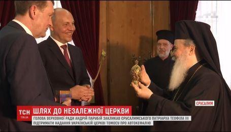 Парубій закликав Єрусалимського Патріара підтримати надання УПЦ томосу про автокефалію