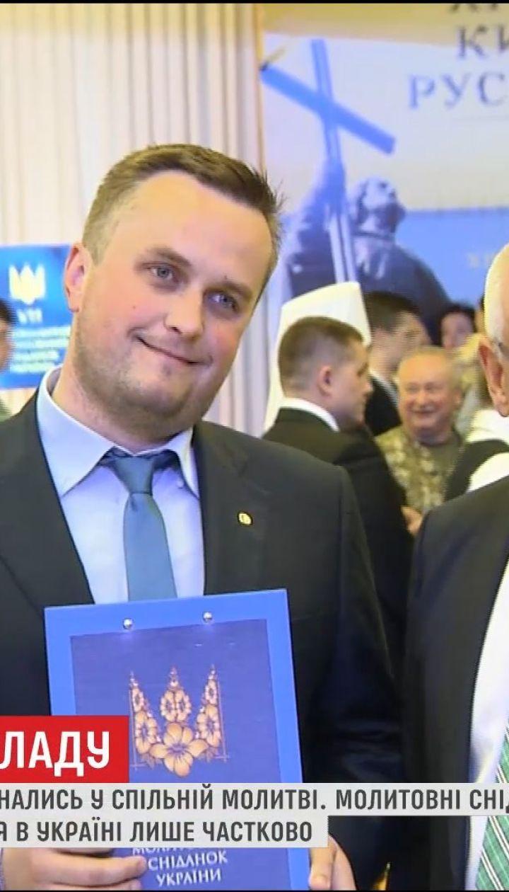 Власть, оппозиция и представители основных религиозных конфессий собрались помолиться за Украину