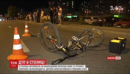 Автомобіль із урядового кортежу збив 13-річного хлопчика-велосипедиста