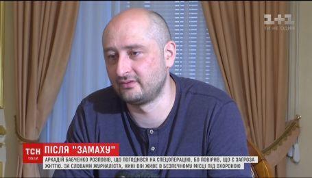 Журналіст Аркадій Бабченко зізнався, що ненавидить Путіна