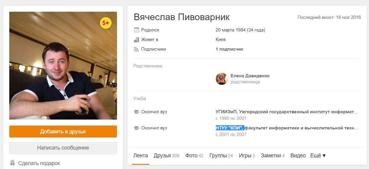В'ячеслав Пивоварник