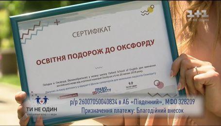 """Марафон """"Право на освіту"""" - лот від Study.UA"""